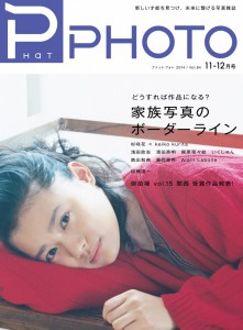 PP84_cover_1010out_seki-757x1024